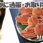 カニ通販ランキングmaruyama