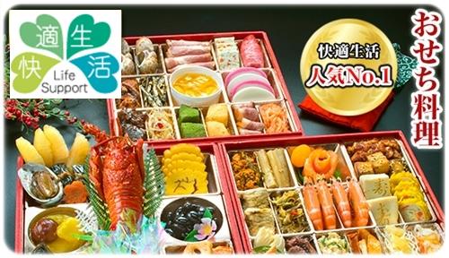 wakaura.com 快適生活おせち料理の口コミ評判は?ココですべてが分かる!