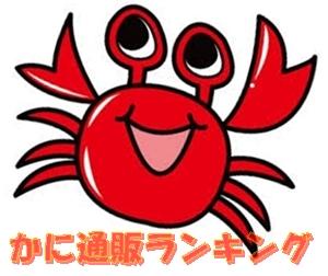 wakaura.com かに通販ランキングへ戻る