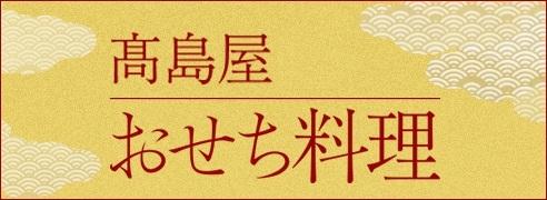 wakaura.com 高島屋オンライン おせち料理 通販の口コミ評判