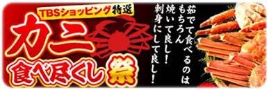 wakaura.com TBSショッピング カニ 口コミ評判